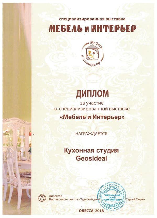 """Кухни """"ГеосИдеал"""" на выставке в Одессе"""