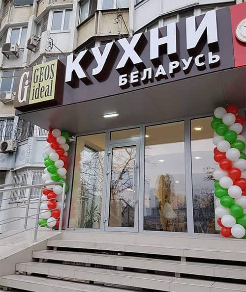 В Одессе купить кухню «ГеосИдеал» стало проще!