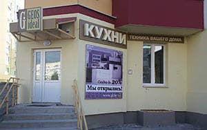 Открылся новый салон – в Новополоцке!
