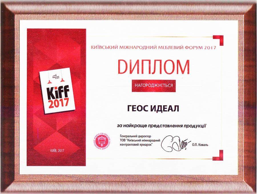 Итоги KIFF 2017