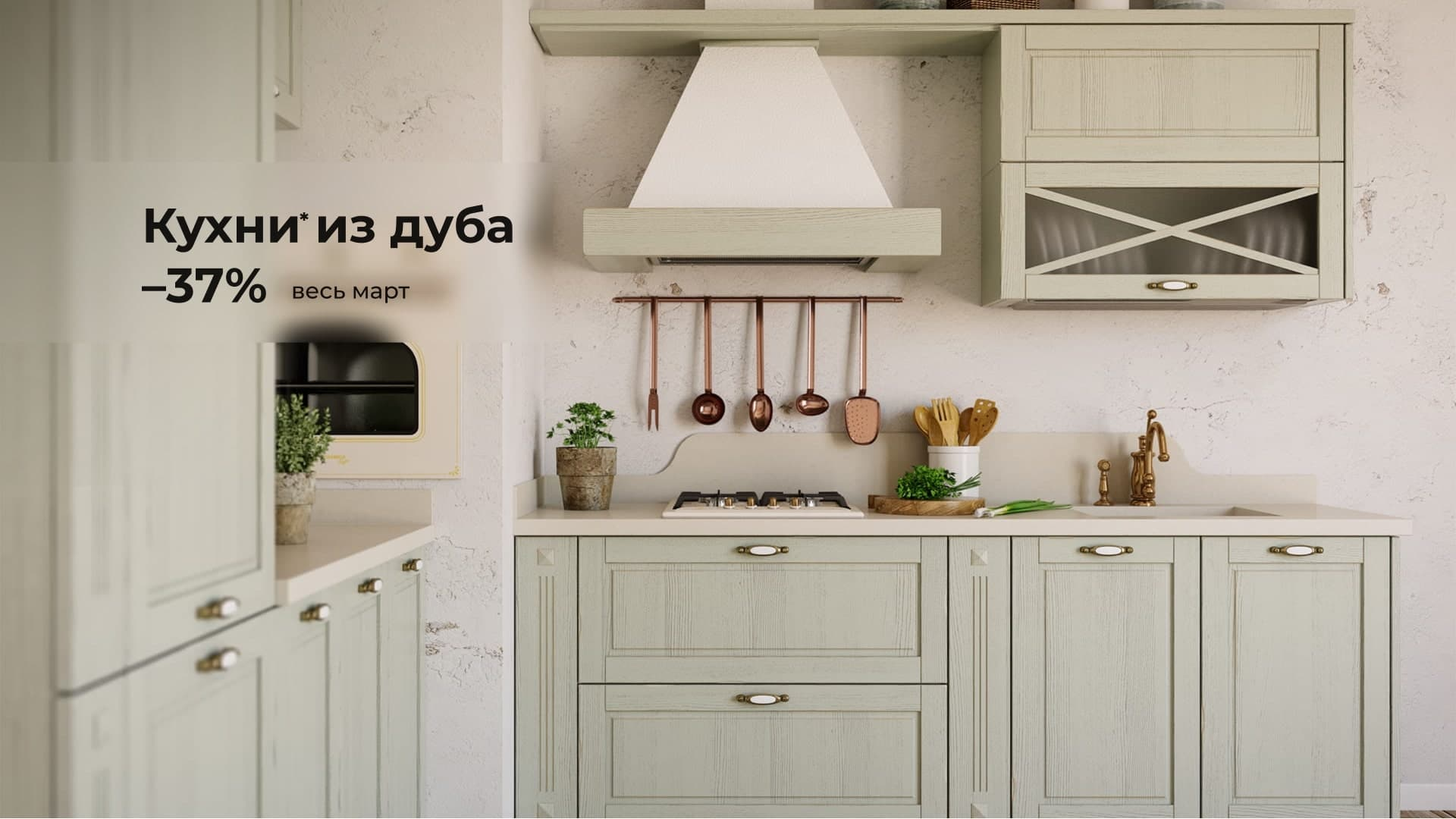 Скидки на кухни