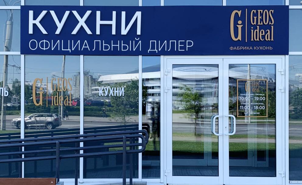 Новый салон в Минске